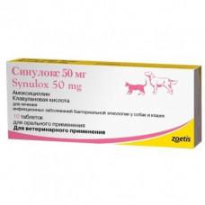 Synulox (Синулокс) 50 мг 10 таблеток1