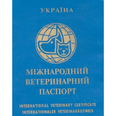 Международный ветеринарный паспорт ( универсальный, с номером)1