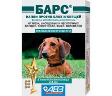 АВЗ капли от блох и клещей для собак