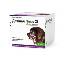 Дехинел плюс XL для собак - 2 таблетки1
