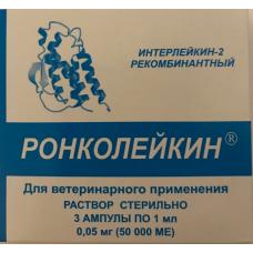 Ронколейкин 50 000 МЕ - иммуномодулятор (1упаковка-3 ампулы)1