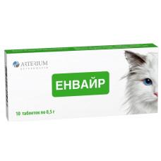 Энвайр для котов 10 таблеток1